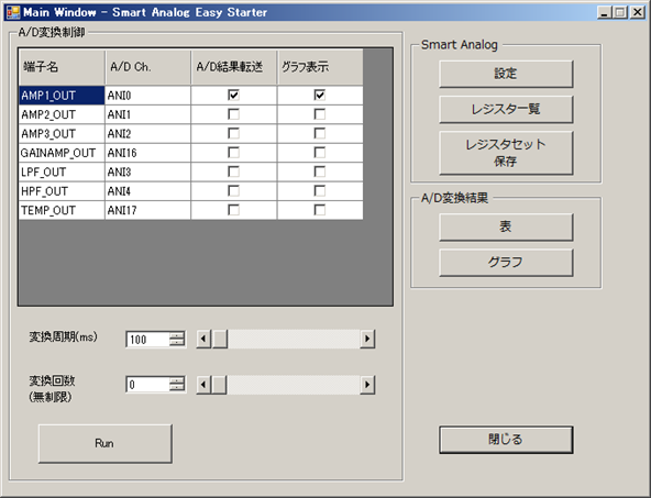 Easy StarterのMain Window