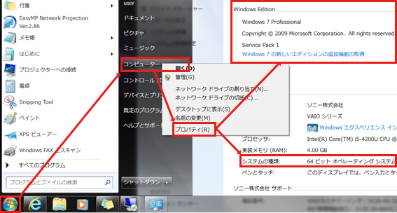 OS確認方法
