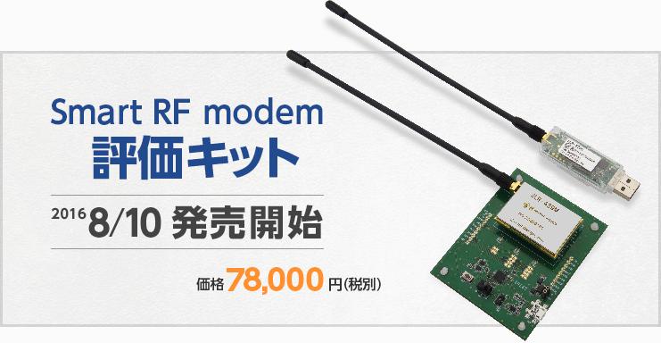 Smart RF modem 評価キット