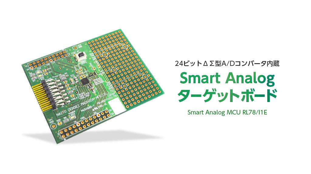 マイコンの動作確認に最適 Smart Analogターゲットボード