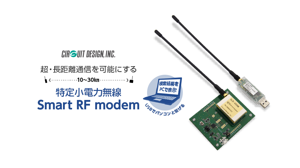 超長距離通信を可能にする 特定小電力無線 Smart RF modem