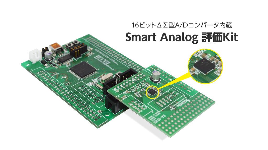 16ビットΔΣ型A/Dコンバータ内蔵「Smart Analog IC101」