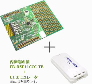 内藤電誠 製 FB-R5F11CCC-TB+E1エミュレータ ※E1は別売りです。