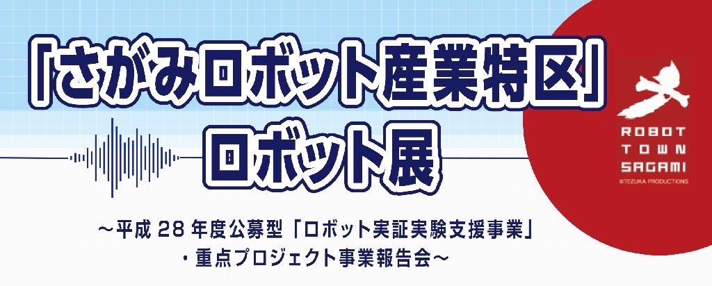 「さがみロボット産業特区」ロボット展 (平成29年2月21日)に出展いたします。