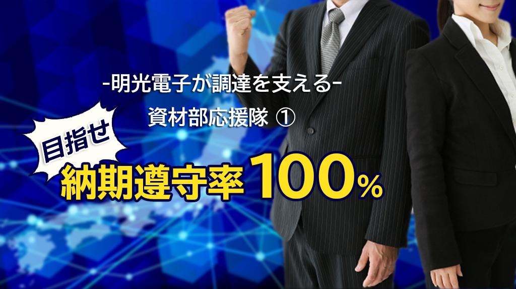 -明光電子が調達を支える-資材部応援隊 目指せ、納期遵守率100%