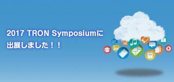 2017 TRON Symposium に出展しました!!