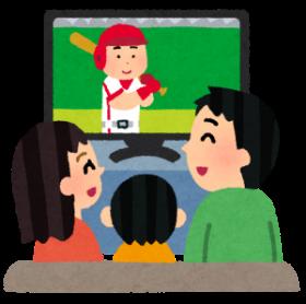 テレビで野球観戦している家族