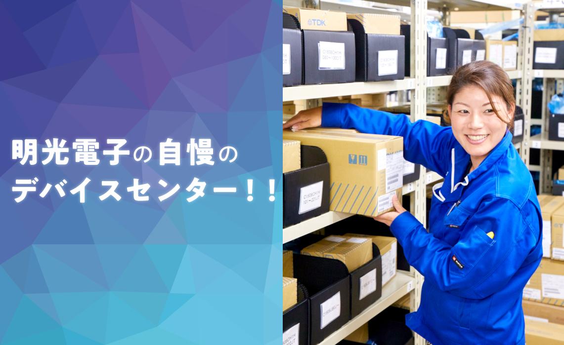 明光電子の自慢のデバイスセンター!!