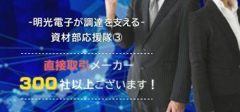 【資材部応援隊③】直接取引メーカー300社以上!