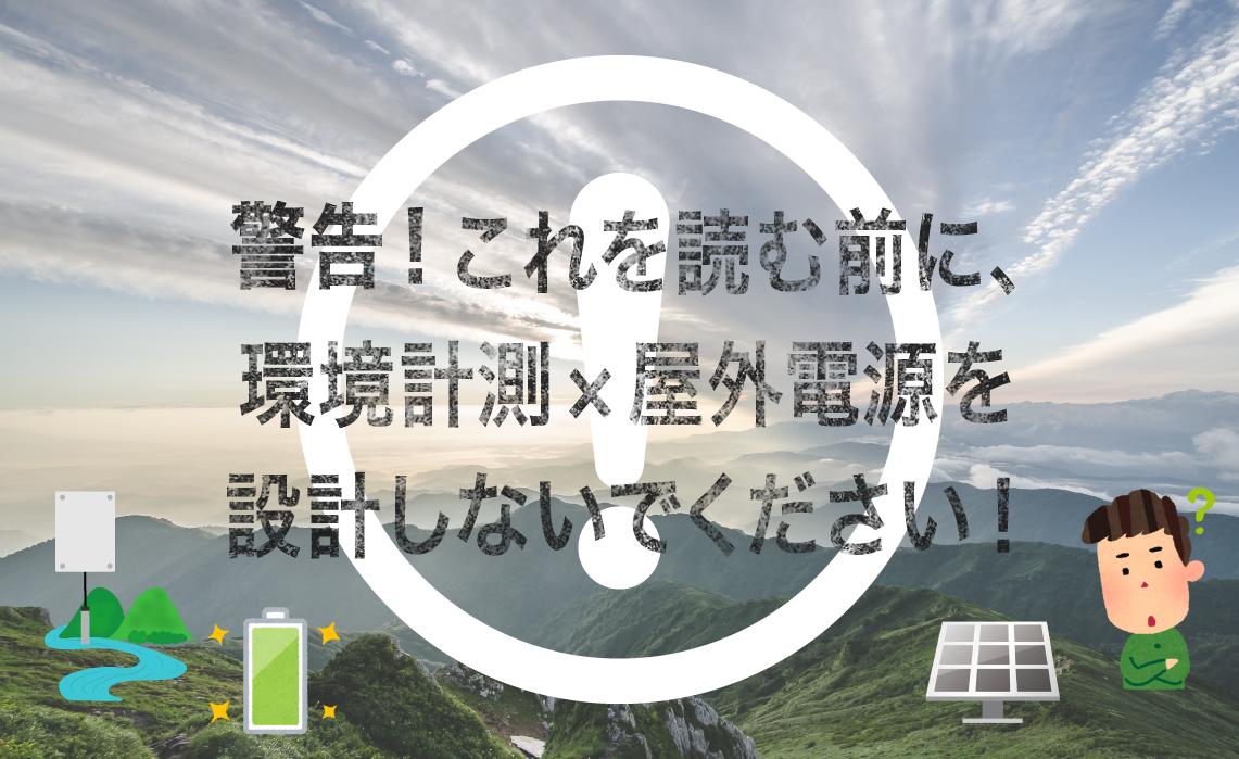 警告!これを読む前に、環境計測×屋外電源 を設計しないでください!
